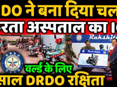 DRDO Made Rakshita Motor Bike Ambulance Handover To Indian safety forces ?