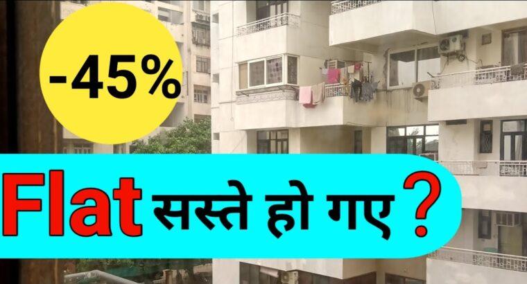 Flat Kitne Saste Ho Gaye ? Property After Corona in India
