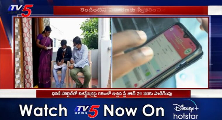 HC Extends Keep On Non Agriculture Property Registrations On Dharani Portal | TV5 Information