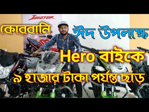 Hero bike 🏍️ Eid Provide 🏍️  All Bikes Specification Value 😱 BD VLOGS 🔥🔥