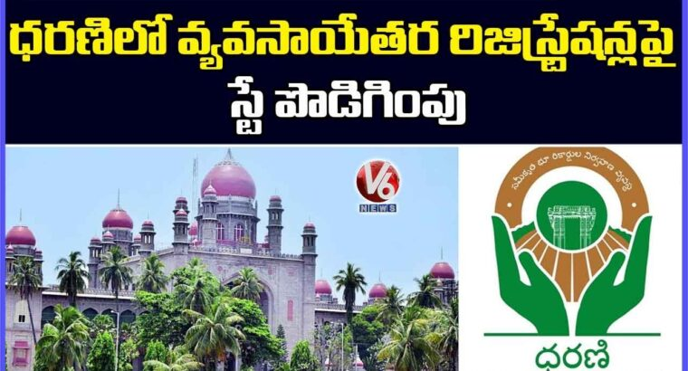Excessive Court docket Extends Keep On Non Agricultural Properties In Dharani Portal | V6 Information