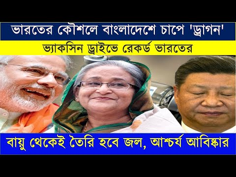 Worldwide Information Right now 25 January 2021 | World Information Bangla | World Information Right now