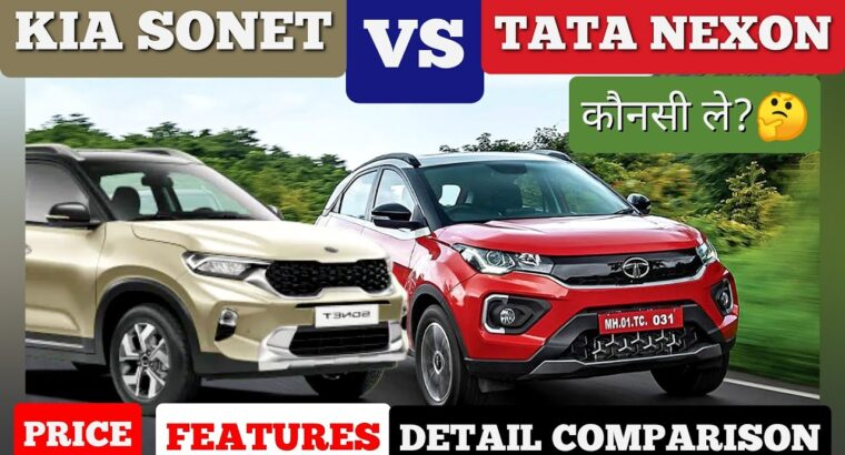 KIA SONET VS TATA NEXON comparability | greatest suv under 10 lakh | Options inside exterior all particulars