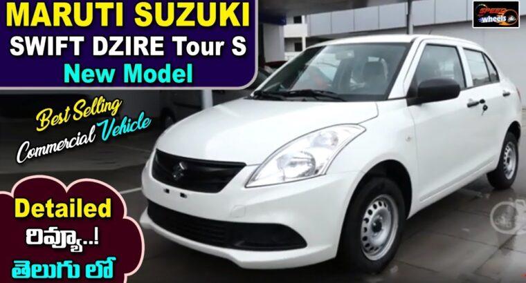 Maruti Suzuki Swift Dzire Tour S   Detailed Assessment   Newest Maruti Suzuki Automobiles   Velocity Wheels