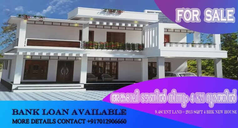 NEW HOUSE FOR SALE AT ANGAMALY KERALA  | 9.48 CENT LAND + 2913 SQFT four BHK  NEW HOUSE