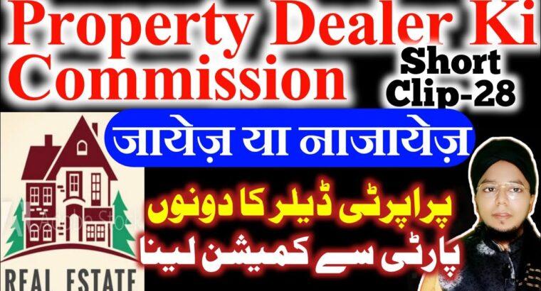 Property Vendor Ki Fee Haram Ya Halal   Property Vendor Ki Kamayi Jayez?   FH Qasmi #brief