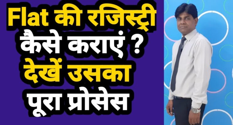 Property Registration Course of in India – Hindi || Process of Land Registration in Hindi ||