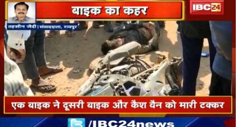 Raipur Bike Accident : एक बाइक ने दूसरी बाइक और Money Van को मारी टक्कर