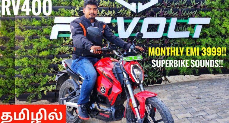 Revolt RV400 தமிழ் Evaluation – ஒரு தரமான electrical bike🔥 Worth | EMI | Vary | Rev Pressure Tamil