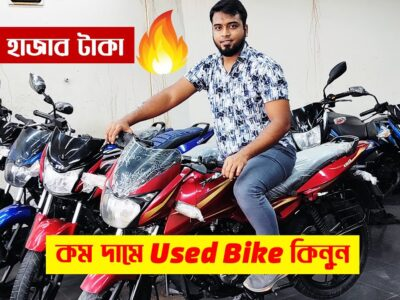 Second Hand Bike worth in BD   Pulsar / Honda / Yamaha / TVS Used Bikes In BD   Purchase/Promote/Trade