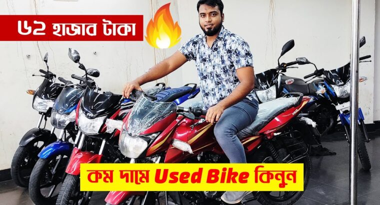 Second Hand Bike worth in BD | Pulsar / Honda / Yamaha / TVS Used Bikes In BD | Purchase/Promote/Trade