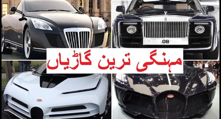 Prime 10 Most Costly Automobiles In The World   Newest by 2020    مہنگی ترین گاڑیاں