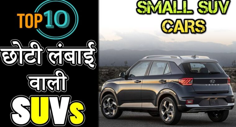 High 10 Small SUV Vehicles In India | SUVs Size | (Clarify In Hindi)