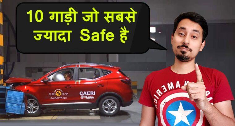 High 10 most secure automotive in  India 2020 | सबसे ज्यादा सुरक्षित कार