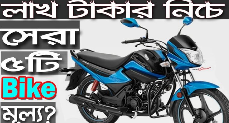 Prime 5 Bike Below 1 lac In Bangladesh With Worth