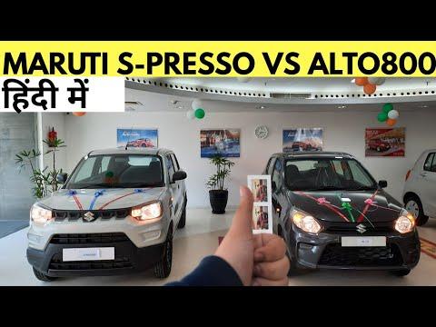Underneath ₹four Lakh🔥2021 Maruti Suzuki S-Presso VS Alto 800 in Hindi |Actual-life Comparability | Arsh Jolly