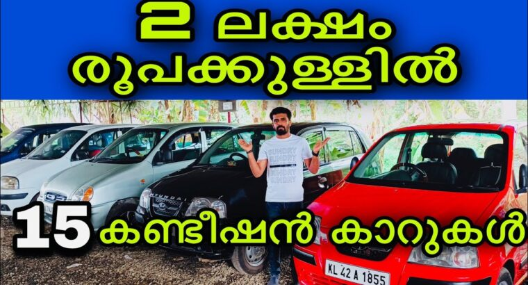 Used Vehicles Kerala || Second Hand Vehicles Video || Used Vehicles Sale