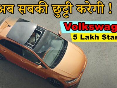 Volkswagen All Upcoming Vehicles in India 2020 | अब सबकी छुट्टी करेगी ये कंपनी