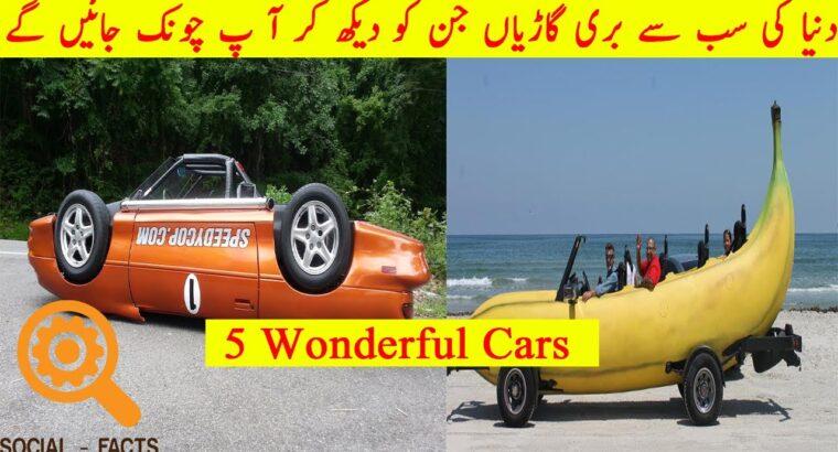 World's Fantastic Automobiles || 5 Fantastic Automobiles ||  Automobiles || Newest Automobiles || New Automobiles || Social Information ||
