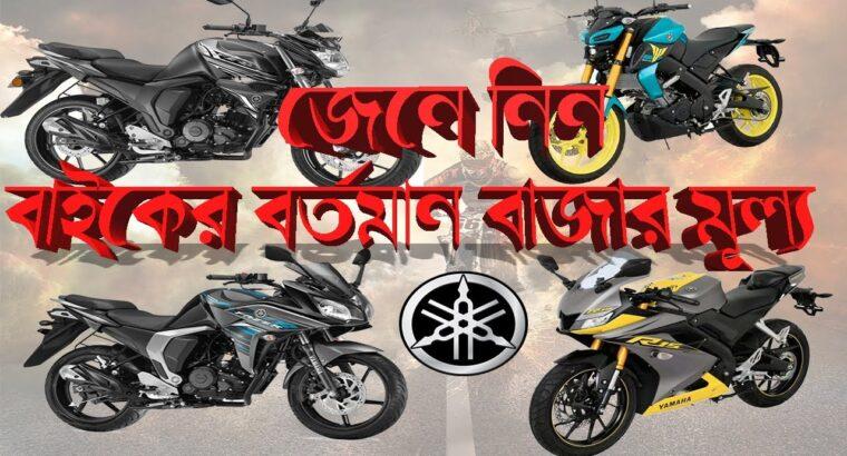 Yamaha স্পোর্টস বাইকের বর্তমান বাজার মুল্য   Yamaha Sports activities bikes replace the worth in Bangladesh 2020