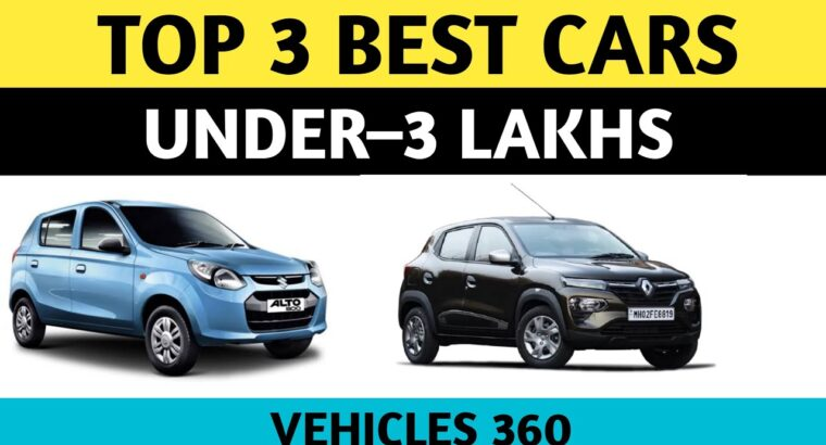 vehicles underneath Three lakhs | vehicles underneath Three lakhs in india | vehicles underneath Three lakhs in india 2020 |