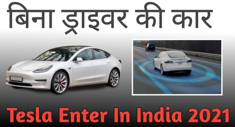 lastly tesla enter in india 2021 | Tips on how to work electrical automotive  | tesla modal three worth in india 2021