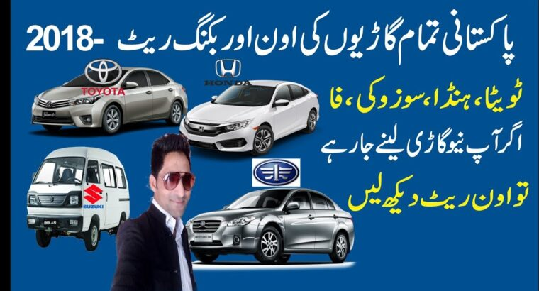 new automobiles value !2018  with Personal cash  Charges all cars- honda suzuki toyota  faw in pakistan