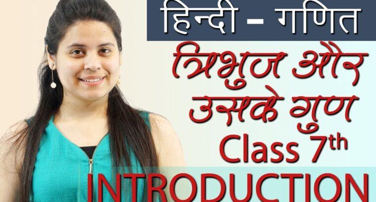 """""""त्रिभुज और उसके गुण"""" (Triangles and Its Properties) सार – Ch-6, गणित, Hindi, Maths / Ganit Class 7"""