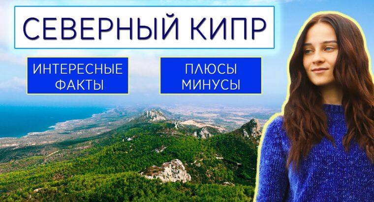 Северный Кипр. Знакомство с островом   ПЛЮСЫ И МИНУСЫ жизни