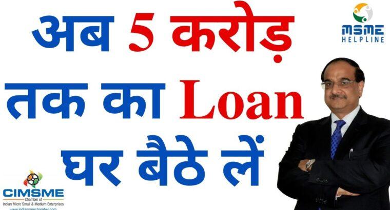 अब 5 करोड़ तक का Mortgage घर बैठे लें