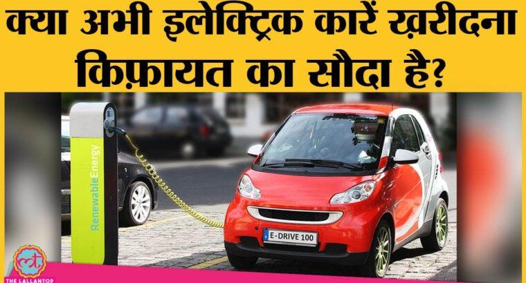 कौन कौन सी हैं India की prime electrical automobiles? Value, Specs सब जानिए| TESLA| TATA