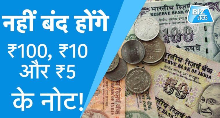 नहीं बंद होंगे 100,10 और 5 रुपए के नोट! | Biz Tak