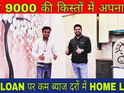 मात्र ₹9000 की किस्तों मैं अपने घर CHEAPEST 2BHK 3BHK FLAT IN DELHI FOR SALE     #PROPERTY #2BHKFLAT