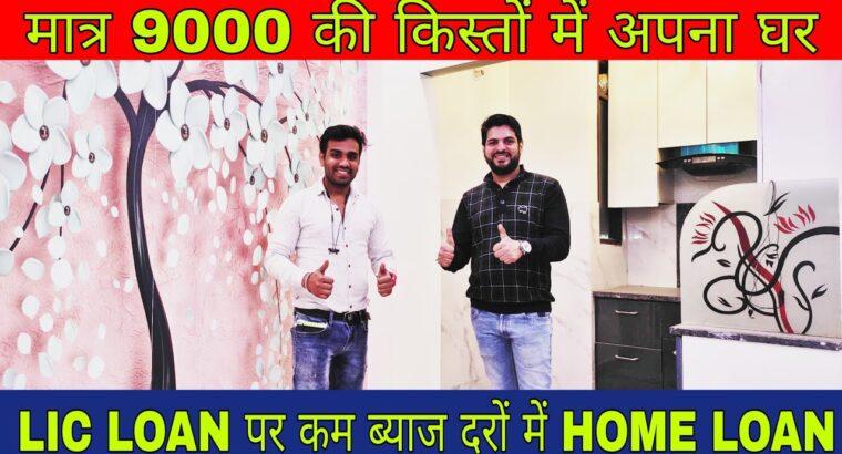 मात्र ₹9000 की किस्तों मैं अपने घर CHEAPEST 2BHK 3BHK FLAT IN DELHI FOR SALE ||  #PROPERTY #2BHKFLAT