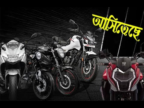 এই বছরে যেসব বাইক বাংলাদেশে আসতে পারে 🏍️ upcoming bikes in bd 2020 by mukutvlogs