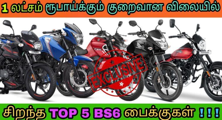 குறைந்த விலையில் சிறந்த Prime 5 bs6 bikes below 1 lakh | Mech Tamil Nahom