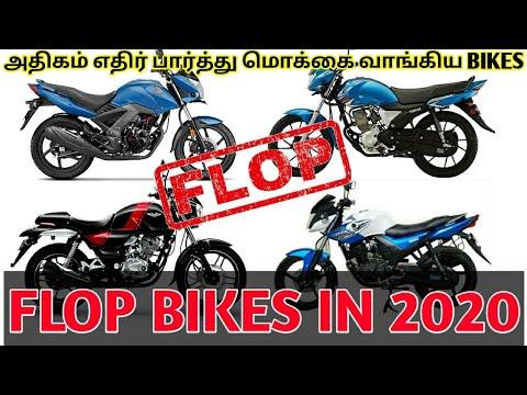 செம FLOP BIKES | FLOP BIKES IN 2020 | FLOP BIKES IN INDIA | SILLUVANDU _TAMIL