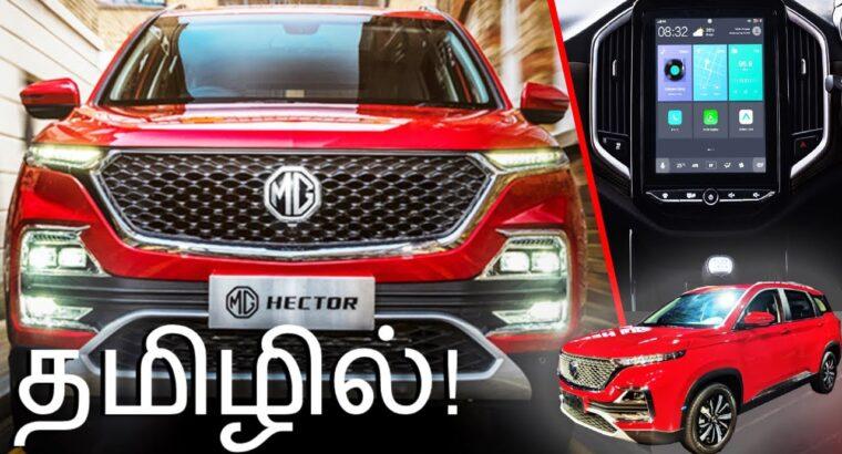 [தமிழில்]So SMART❓ MG Hector Full Overview 🔥 Options defined in Tamil | Kia Seltos vs MG hector