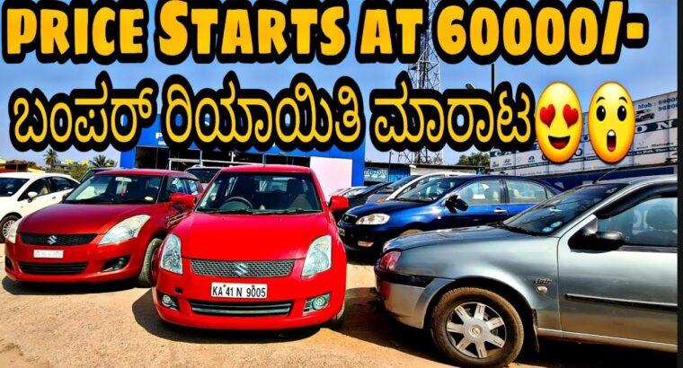ಬಂಪರ್ ರಿಯಾಯಿತಿ ಬೆಲೆ 60000 / – ರಿಂದ ಪ್ರಾರಂಭವಾಗುತ್ತದೆ  || 60 + Automobiles on the market