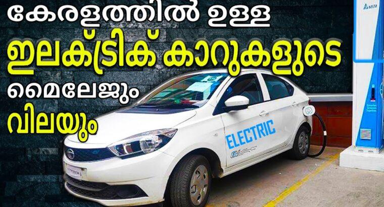 കേരളത്തിലുള്ള ഇലക്ട്രിക്ക് കാറുകളുടെ വിലയും, മൈലേജും   Electrical Vehicles Kerala   Electrical Automobile Malayalam