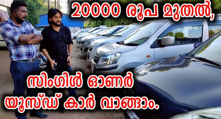 വന്‍ വിലകുറവില്‍ കാറുകള്‍ | Used vehicles in kollam | New mannequin single proprietor used vehicles | episode 1