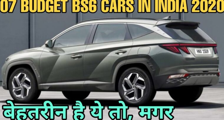 07 BUDGET BS6 CARS IN INDIA 2020 | VALUE FOR MONEY MODEL | PRICE, FEATURES, MODEL, UPCOMING CARS🔥🔥