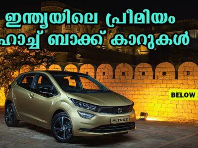 10 ലക്ഷം രൂപക്ക് ഉള്ളിൽ വരുന്ന പ്രീമിയം ഹാച്ച് ബാക്ക് കാറുകൾ | Premium Hatchback Vehicles in India