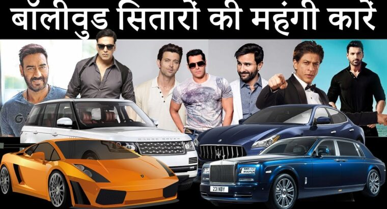 10 Bollywood Actors And Their Most Costly Automobiles 2019 | Indian Celeb Pricey Automobile