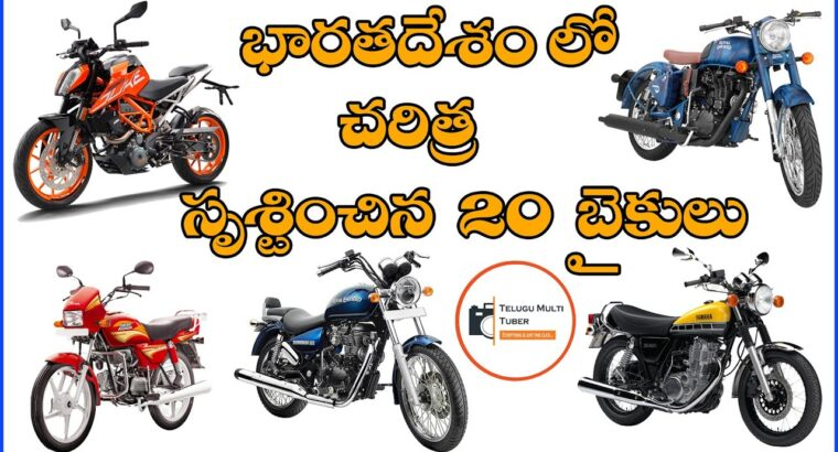 20 Bikes Created Historical past in India || 20 Bikes That Modified India || Greatest Bikes ||Telugu Multi Tuber