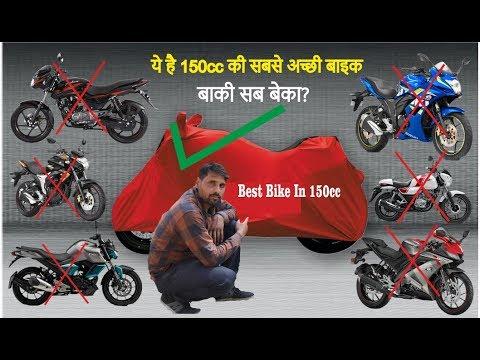 2019 Finest 150cc Bike In India 150cc की सबसे शानदार बाइक को खरीदे कचरा नहीं