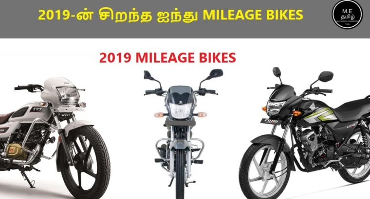 2019 Greatest High 5 Mileage Bikes In India  (தமிழில்)