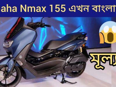 2020 Yamaha New bikes ||NMax 155 in Bangladesh ⚡- Premium scooter – value particulars 🔥