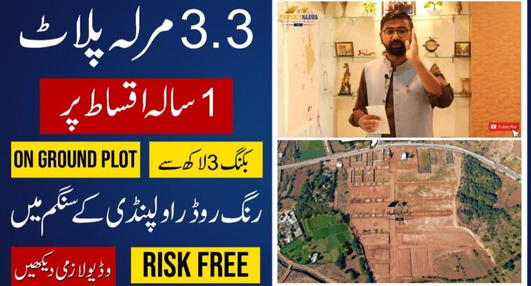 3.Three Marla Plot Not File | Close to To Ring Street | 1 12 months Plan | Registry additionally | E book From Three Lac