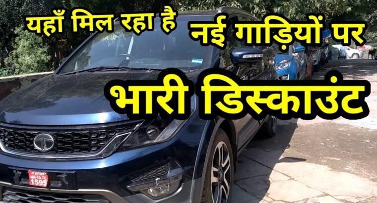 30% Low cost on New Vehicles | Tata automobile value | Hexa Nexon  tigor  tiago | Guru Kripa Motors |